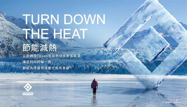 台灣民眾氣候危機意�高!Epson盼與政府、企�、全民攜手共創綠色未來