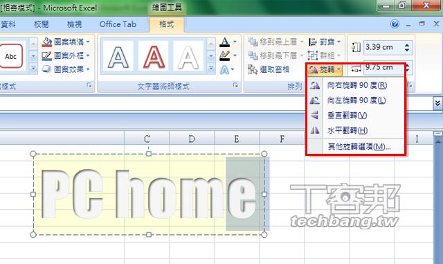Excel 表格加上專屬浮水印,用內建的文字藝術師來做就行了