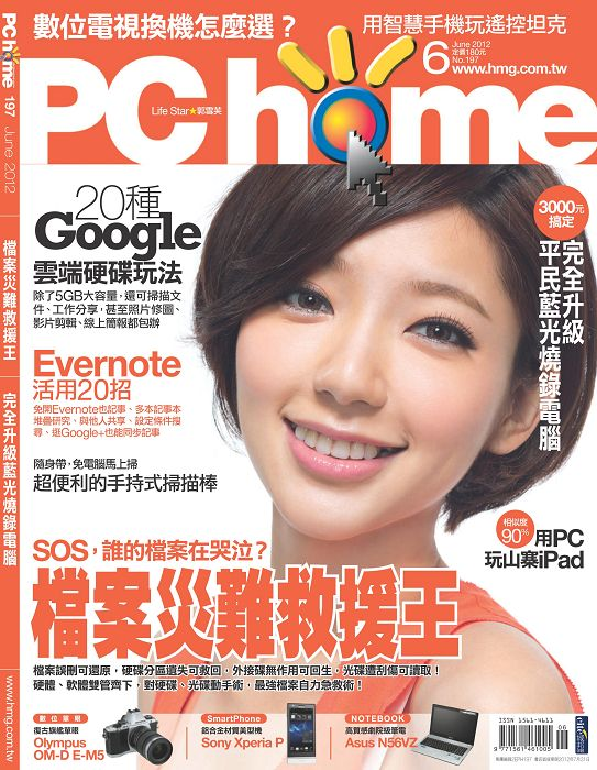 PC home 197期:6月1日出刊、Google Drive 的20種玩法