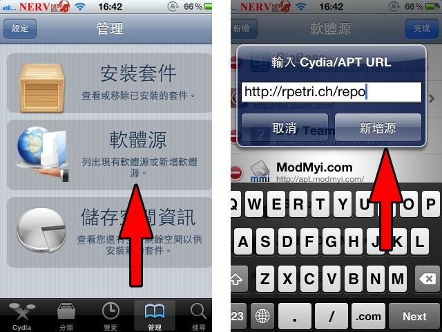 超喜歡 Chrome for  iOS ? 取代 Safari 預設瀏覽器教學 (需 JB )