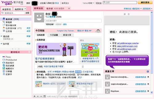 Yahoo!奇摩換成紫色logo、明年首頁即將大改版